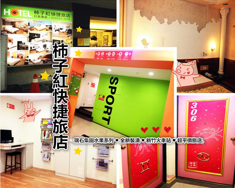 新竹東區住宿 | 柿子紅快捷旅店 新竹火車站 平價便宜住宿休息
