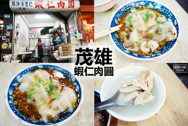 台南中西美食 | 茂雄蝦仁肉圓 原沙卡里巴 保安路美食