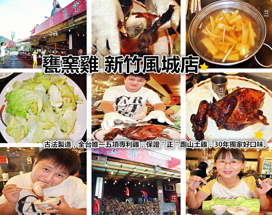 新竹芎林美食 | 甕窯雞 新竹風城店 古法製造 全台唯一五項專利雞