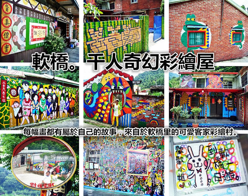 新竹竹東景點 | 軟橋 千人奇幻彩繪屋 每幅畫都有屬於自己的故事 來自於軟橋里的可愛客家彩繪村