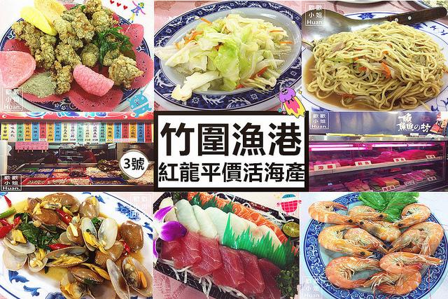 桃園大園美食 | 竹圍漁港 3號 紅龍平價活海產 代客料理 活海鮮