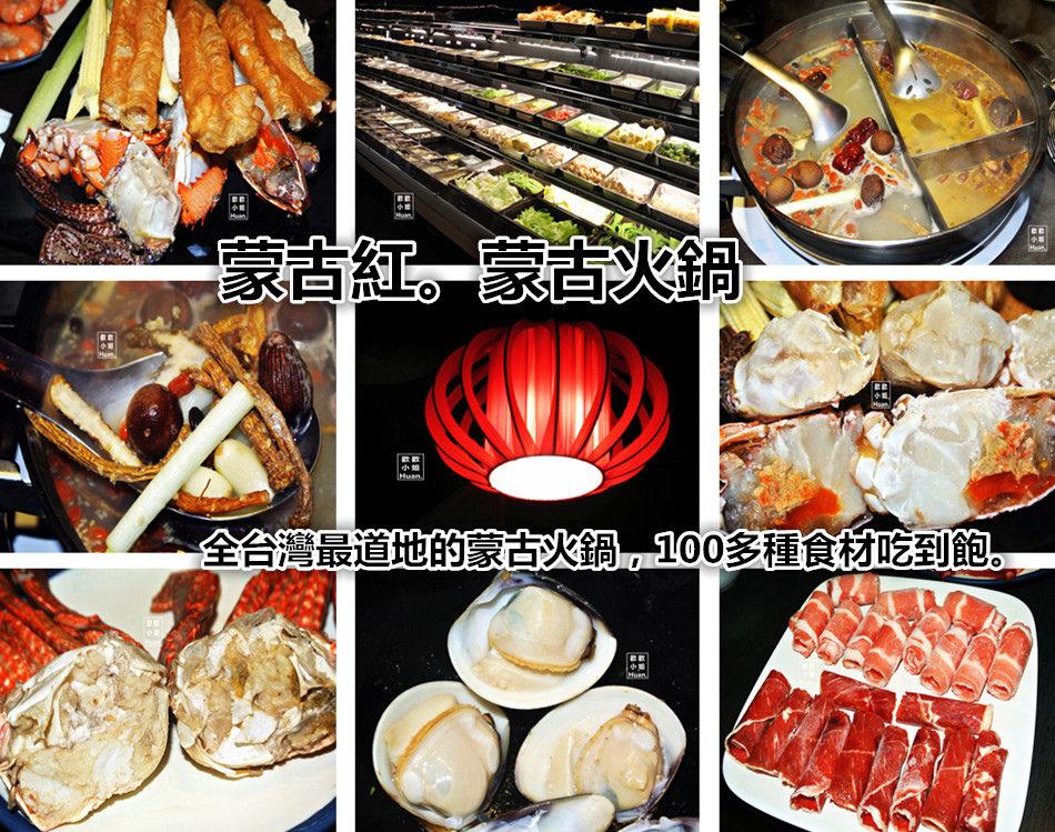 捷運國父紀念館站美食   蒙古紅 全台灣最道地的蒙古火鍋 100多種食材吃到飽