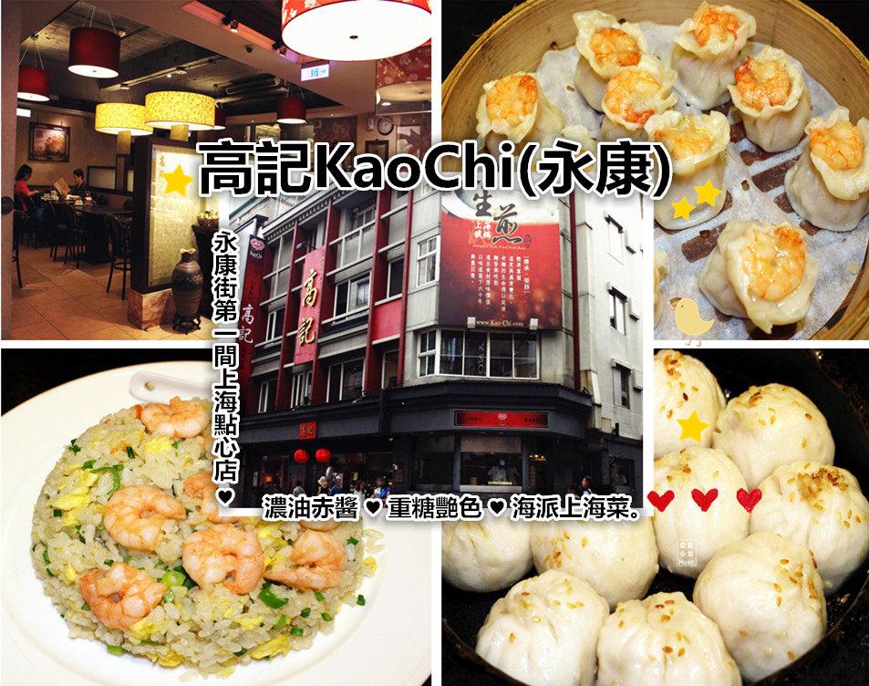 捷運東門站美食   高記 永康街美食 上海菜 浙滬老菜
