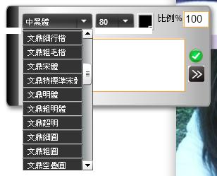 字體的選擇很多,從英文到中文還有韓文與日文都有。