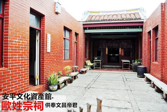 台南安平景點   安平文化資產館 歐姓宗祠 安平歷史