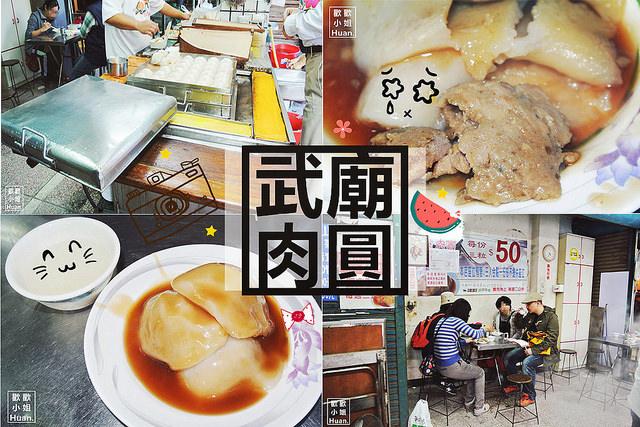 台南中西美食 | 武廟肉圓 創立於1975年老店 台南名產 排隊美食