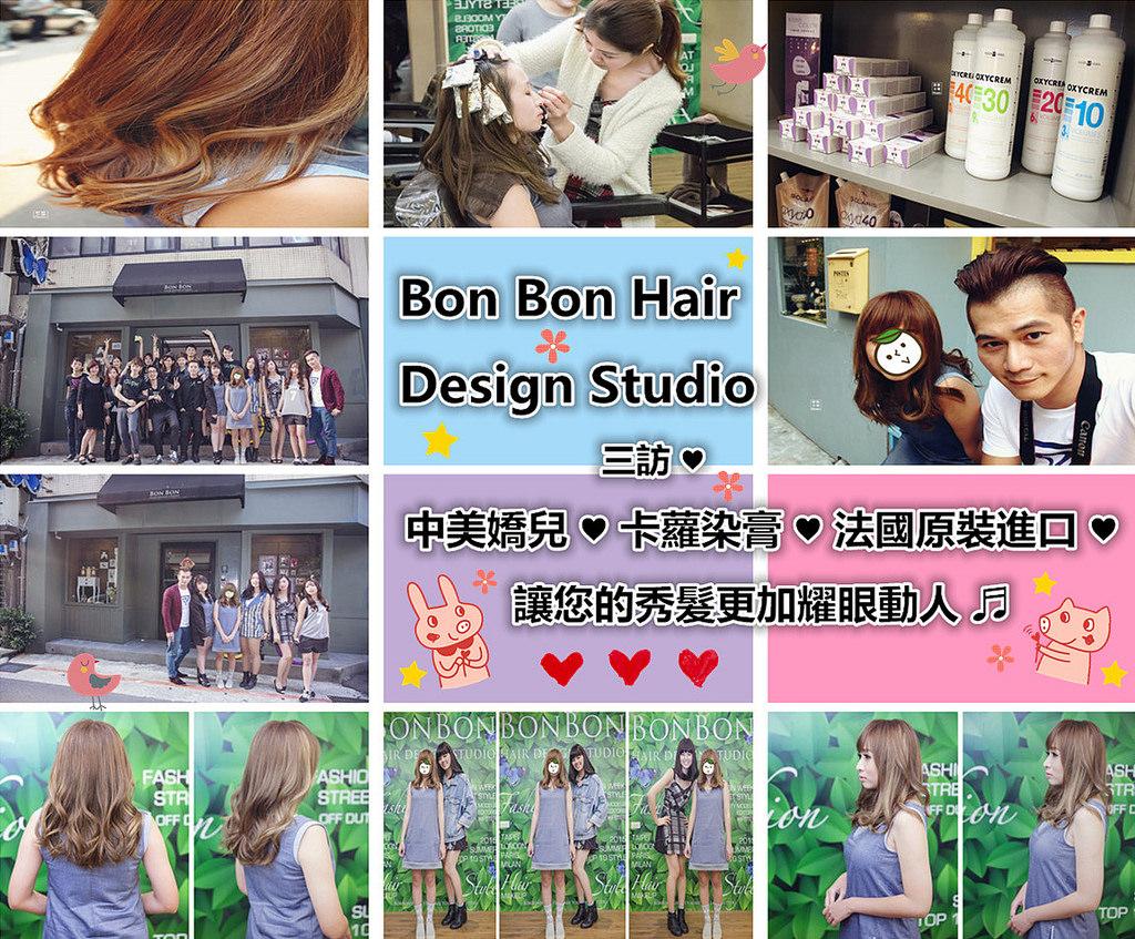 捷運中山站美髮 Bon Bon Hair Design Studio 中美嬌兒 卡蘿染膏 讓您的秀髮更加耀眼動人