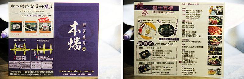 本燔野菜農場 台北南京店