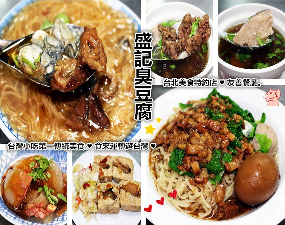 台北大安美食 | 盛記臭豆腐 台灣小吃第一傳統美食