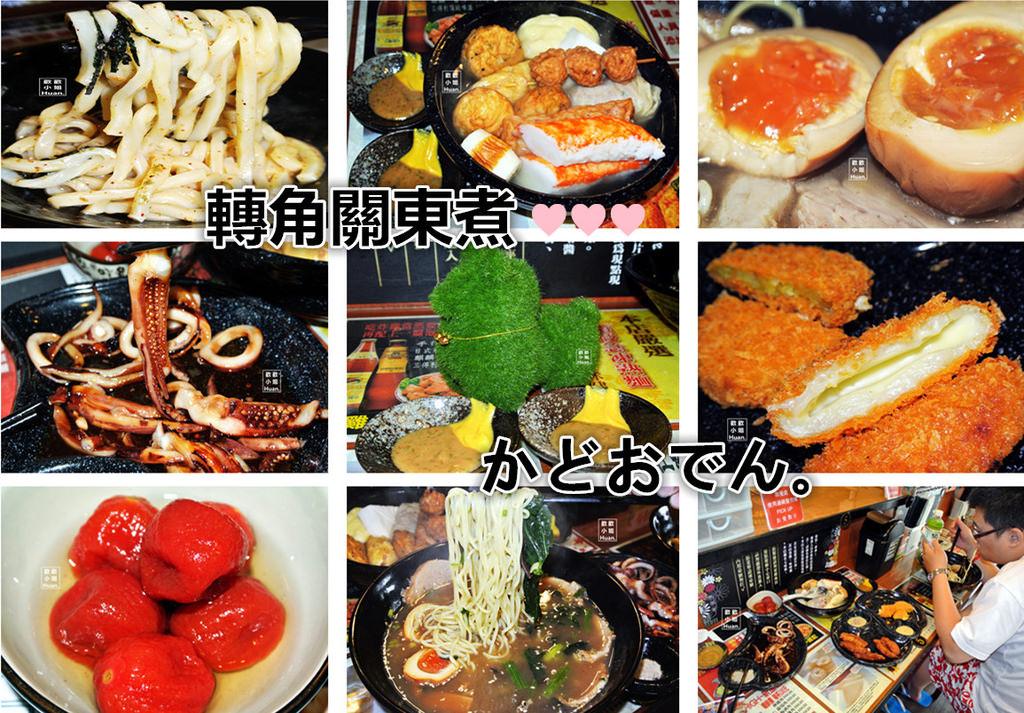 捷運港墘站美食 | 轉角關東煮 道地關東煮 關西煮 日本料理