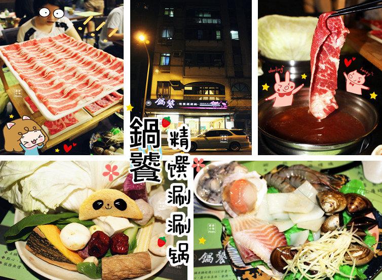 捷運大直站美食 | 鍋饕精饌涮涮鍋 肉品與高湯的專家 鍋饕出好鍋 湯好料又多