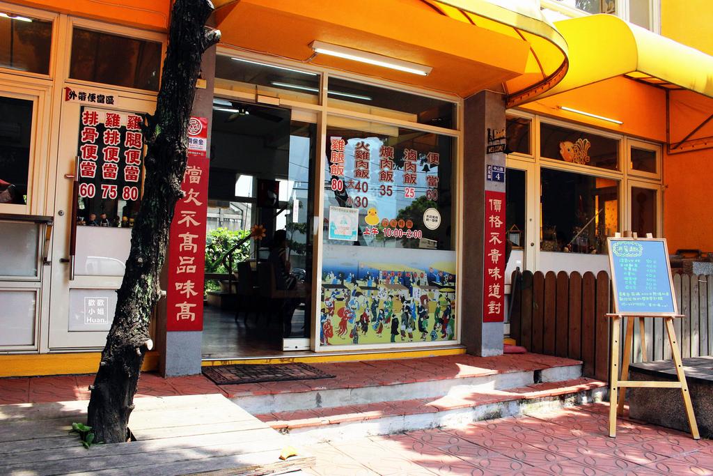 青村日式火雞肉飯
