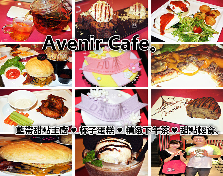 捷運台北小巨蛋站美食 | Avenir Cafe 藍帶甜點主廚 客製翻糖蛋糕 杯子蛋糕 下午茶
