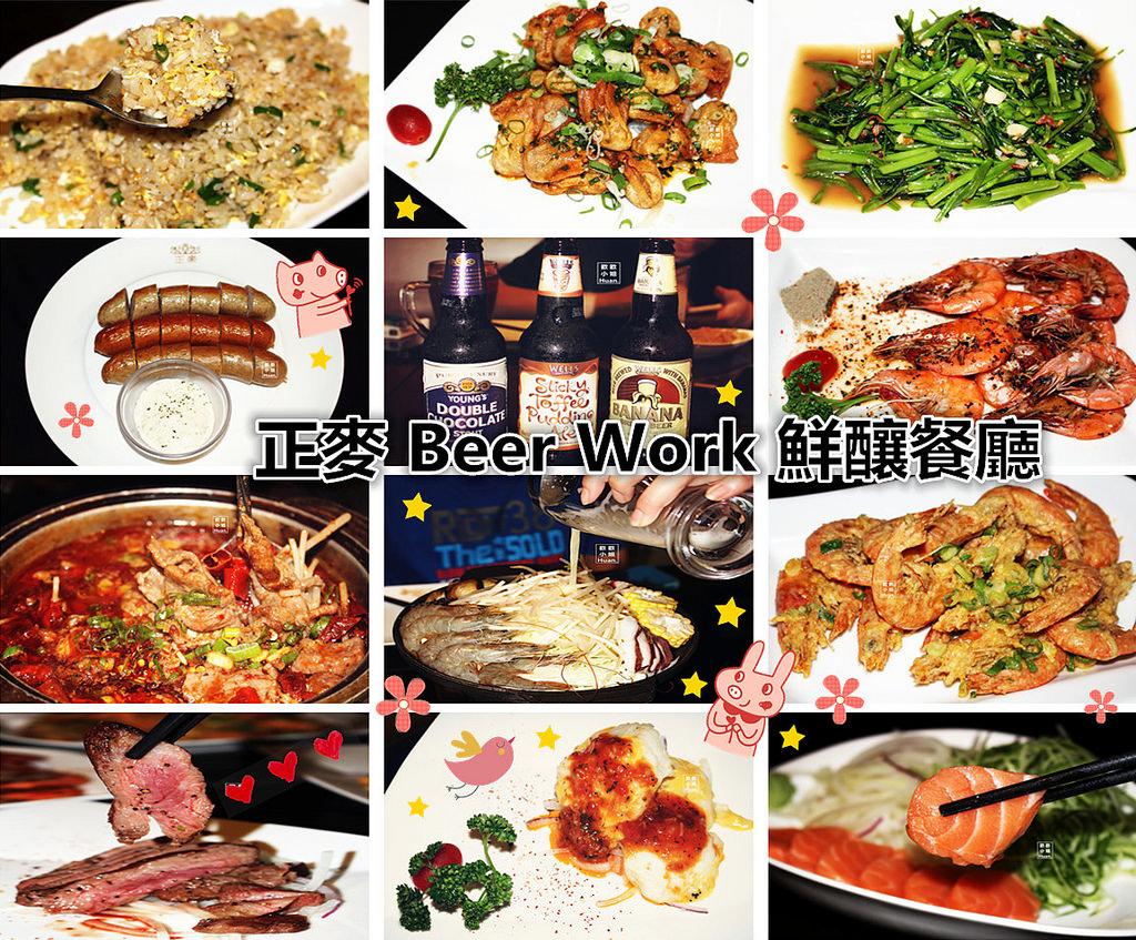 新竹市美食 | 正麥 Beer Work 鮮釀餐廳 健康 歡樂與美好時光傳給每一個人