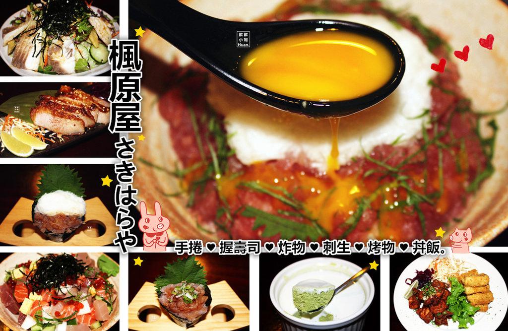 新北中和美食   楓原屋 平價日式料理 聚餐聚會的好選擇