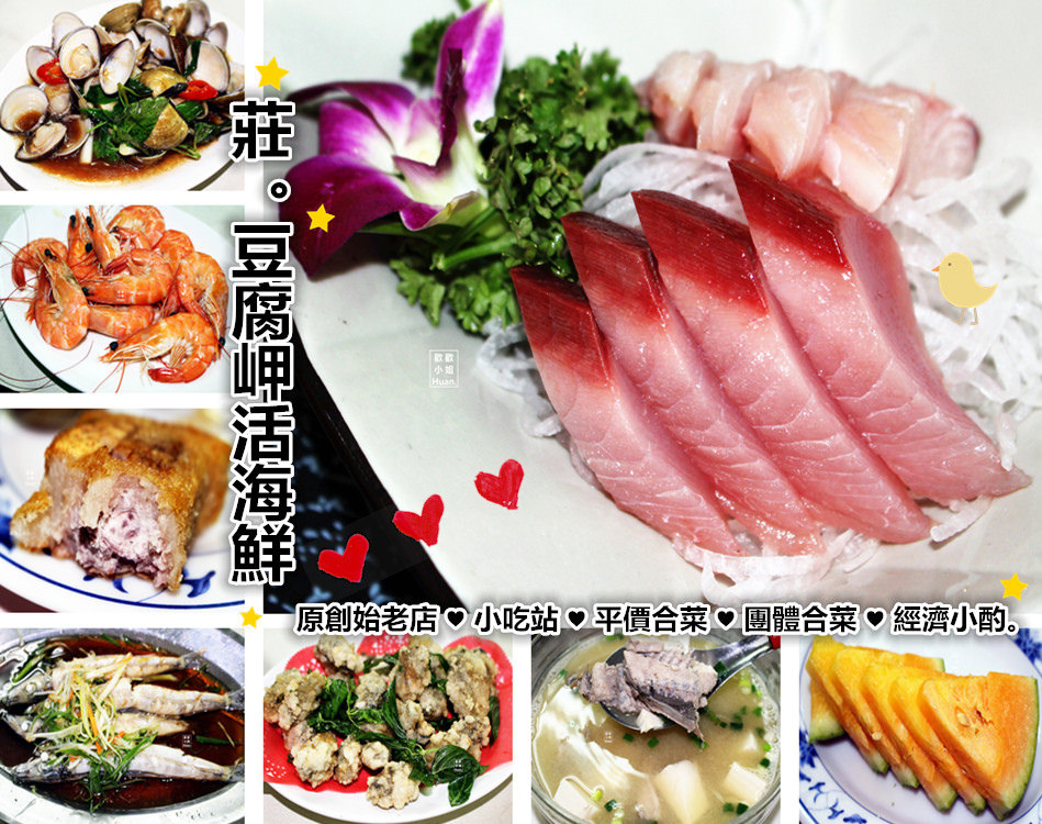 宜蘭蘇澳美食 | 莊 豆腐岬活海鮮 平價合菜 團體合菜 經濟小酌
