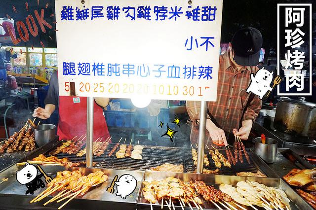 台南北區美食 | 阿珍烤肉 平價串燒串烤 小北成功夜市 夜市排隊美食