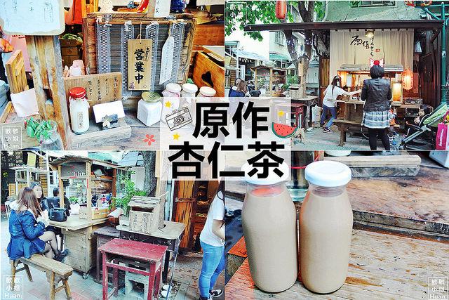 台南中西美食   原作杏仁茶 府城孔廟 1&2 茶車