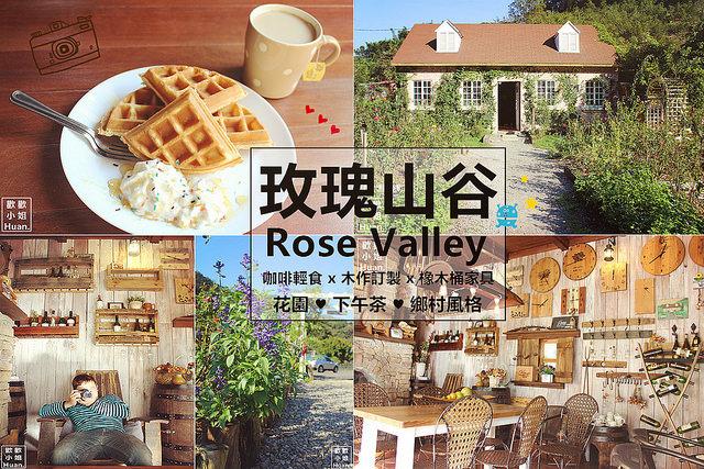 桃園大溪美食 | 玫瑰山谷 Rose Valley 下午茶 花園 木作訂製 橡木桶家具