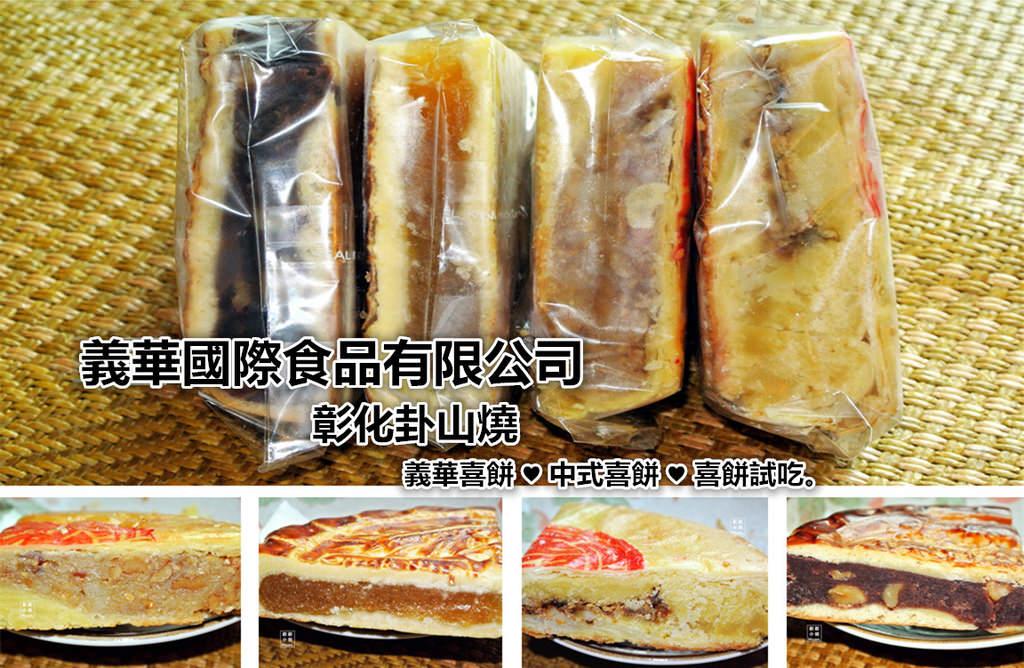 團購美食 | 彰化卦山燒 中式喜餅 義華食品 鳳梨大餅 芝麻肉餅 綠豆魯肉 豆沙核桃 一盒精選 四種享受