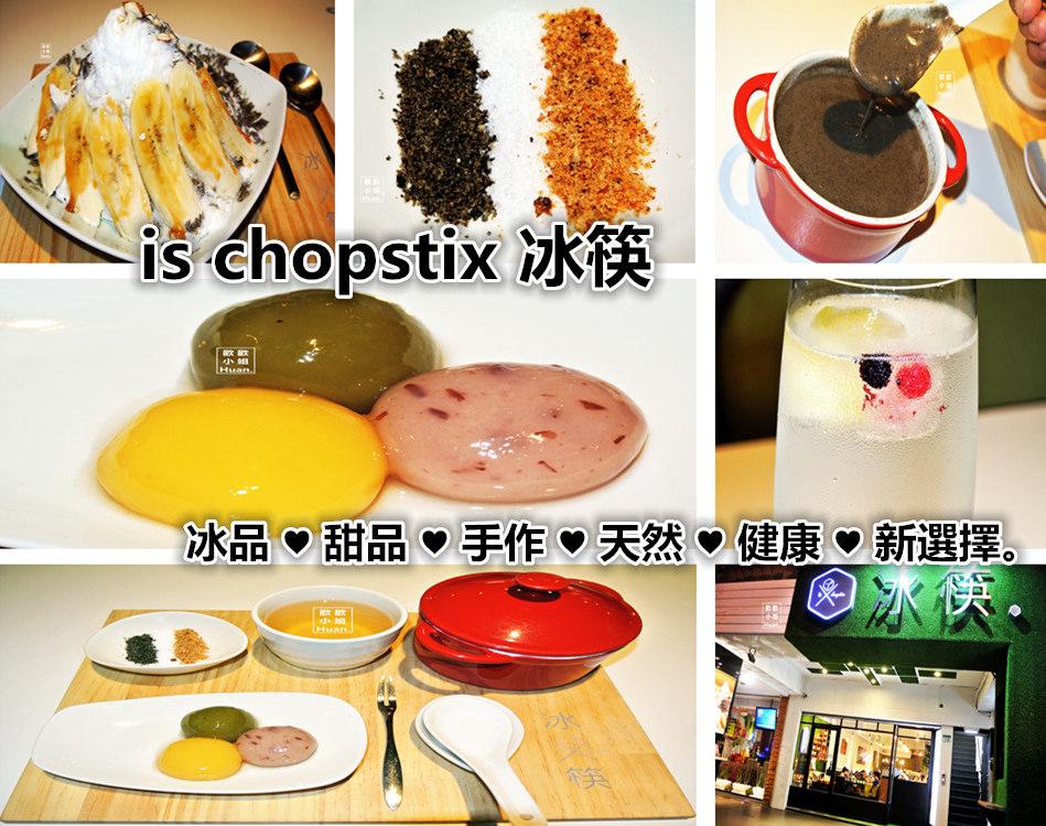 捷運忠孝復興站美食   冰筷 is chopstix 冰品甜品 手作天然 水果剉冰