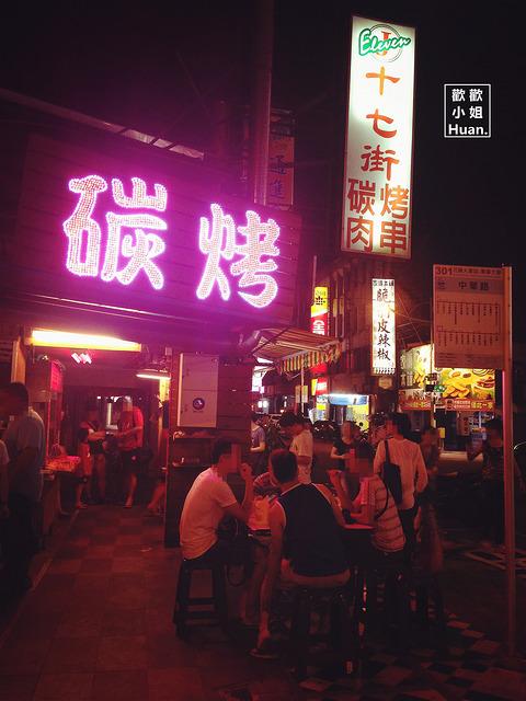 十七街串燒碳烤居酒屋(啤酒屋)