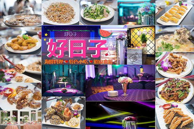新北林口美食 | 好日子 海鮮料理 特色小吃 婚宴會館 無菜單料理