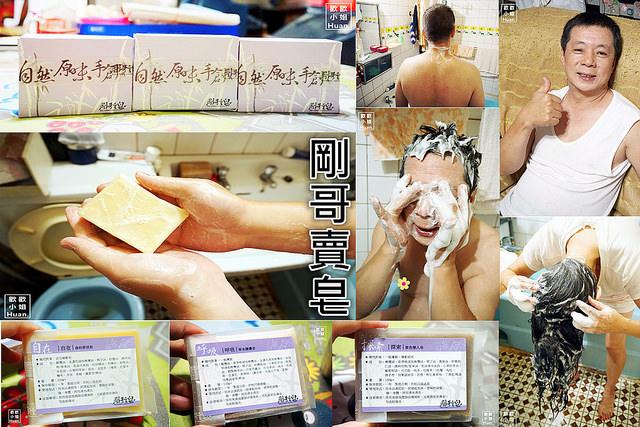 宅配團購 | 剛哥賣皂 天然手工皂 手工皂教學 手工皂代工 手工皂禮盒