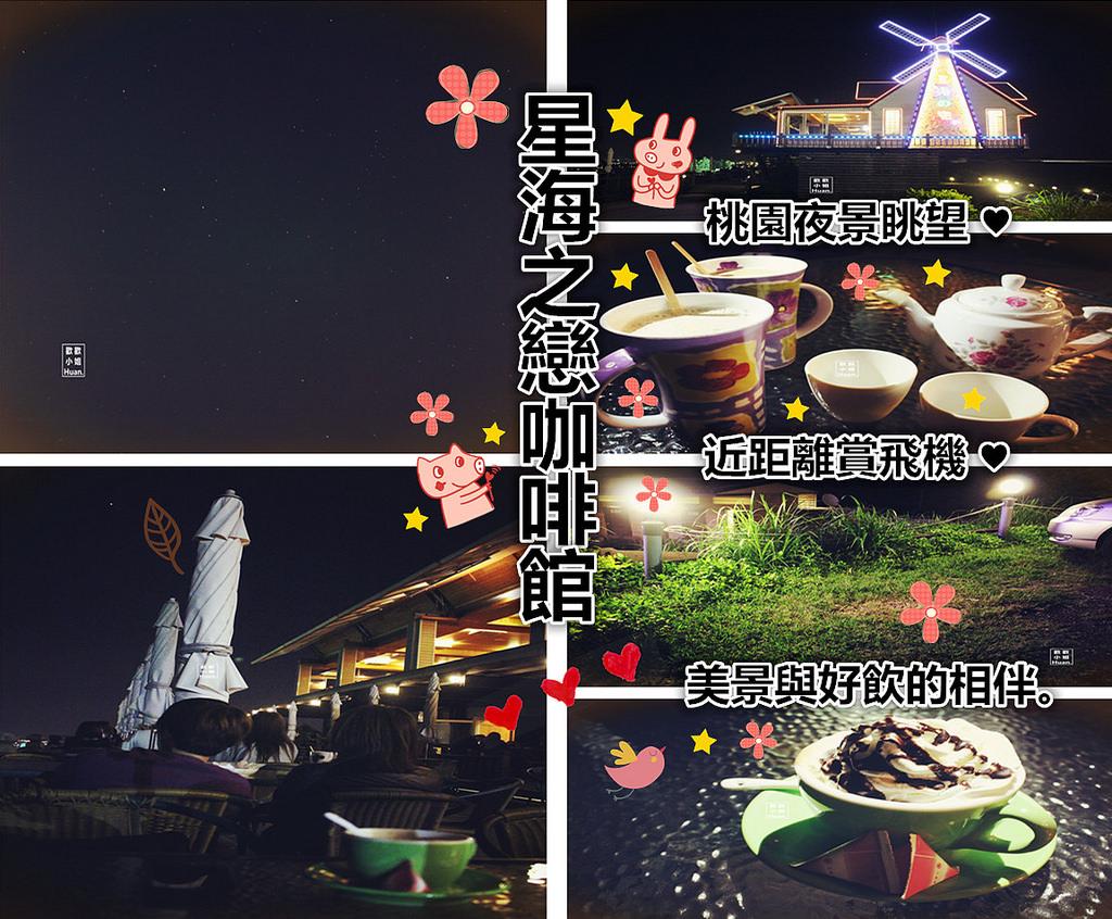 桃園蘆竹區美食 | 星海之戀咖啡館 賞夜景 看星星 偶爾還有飛機 美飲與美景