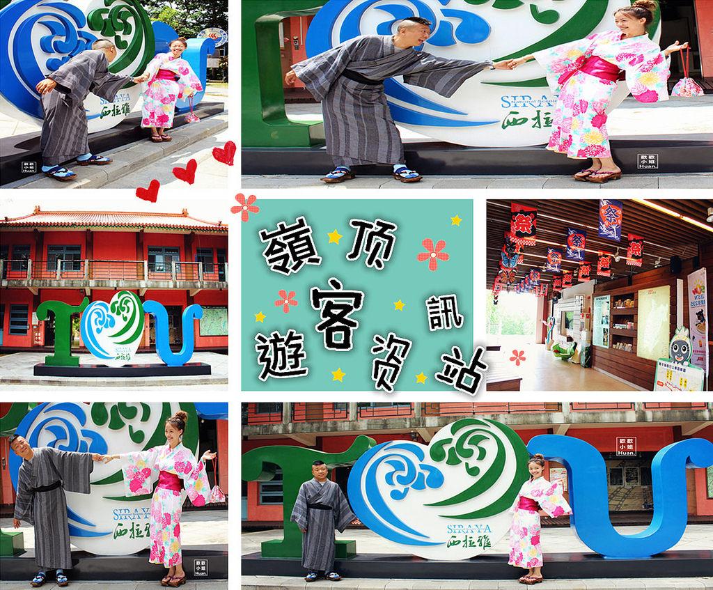 台南白河景點 | 嶺頂遊客資訊站 日本浴衣免費租借