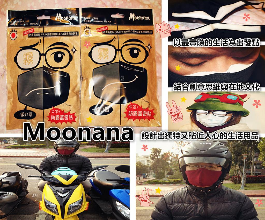 網路商店 | Moonana 以最實際的生活為出發點 設計出獨特又貼近人心的生活用品
