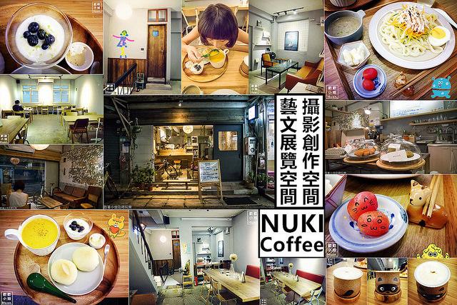 NUKI Coffee
