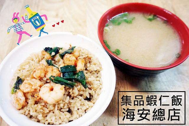 台南中西美食 | 集品蝦仁飯 海安總店 海安路美食 台南排隊美食 海安觀光商圈