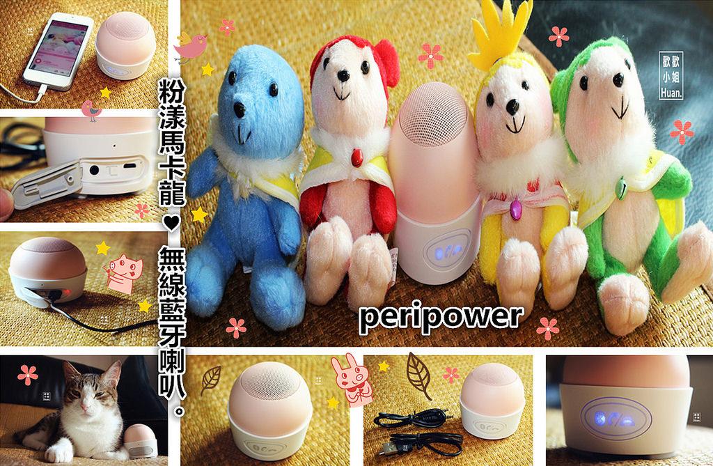 peripower | 粉漾馬卡龍 無線藍牙喇叭台灣車架第一品牌 手機與平板電腦周邊產品的專家