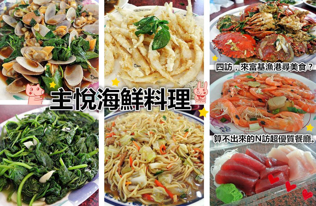 新北石門區美食 | 主悅海鮮料理 來富基漁港尋美食 算不出來的N訪超優質餐廳