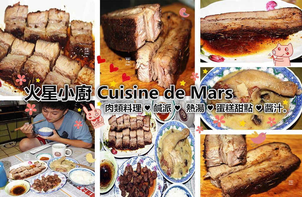團購美食 | 火星小廚 肉類料理 鹹派 熱湯 蛋糕甜點 醬汁