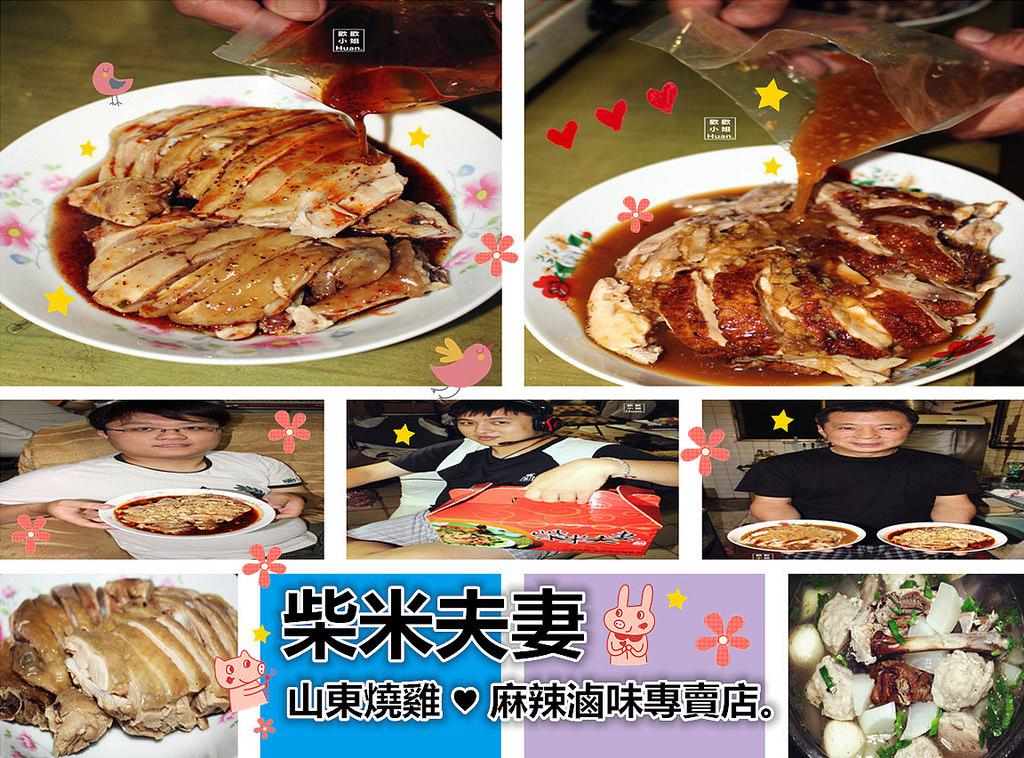 團購美食 | 柴米夫妻 山東燒雞 麻辣滷味專賣店