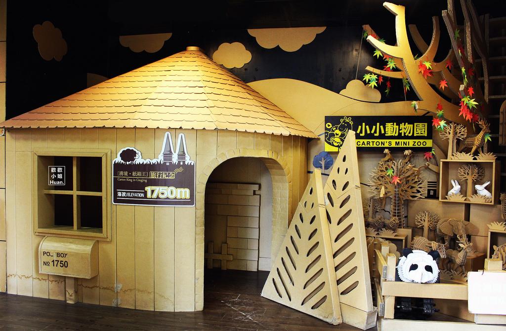 紙箱王主題餐廳創意園區(清境小瑞士花園店)
