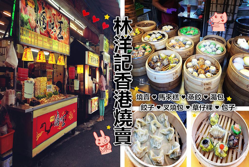 台中北區美食 | 林洋記香港燒賣 一中街美食 超便宜港式點心
