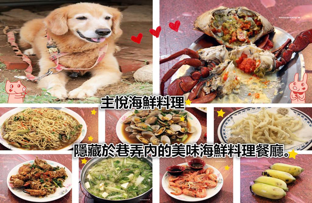 新北石門美食 | 主悅海鮮料理 富基漁港推薦 代客料理首選