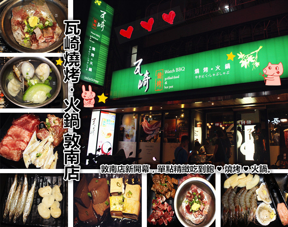 捷運忠孝復興站美食 | 瓦崎燒烤火鍋 東區吃到飽 火烤兩吃雙享受