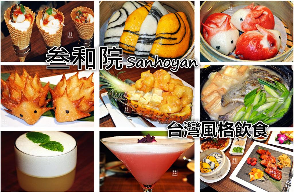 捷運忠孝復興站美食 | 叁和院 台灣風格飲食 創意中式料理 台灣菜 調酒