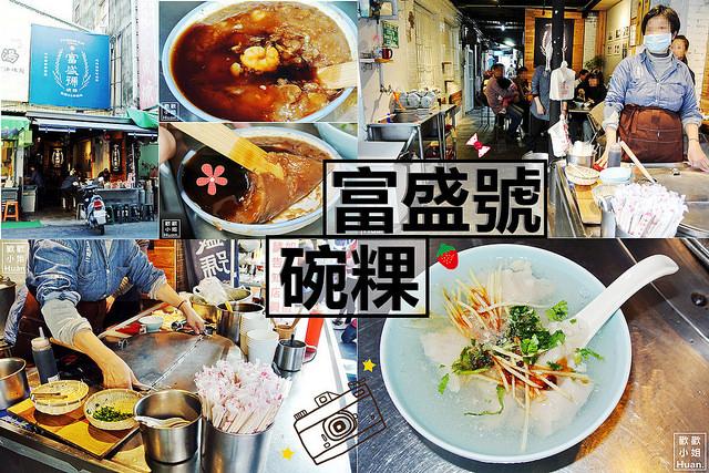 台南中西美食 | 富盛號碗粿 吳水木爺爺手藝高 代代相傳口味好