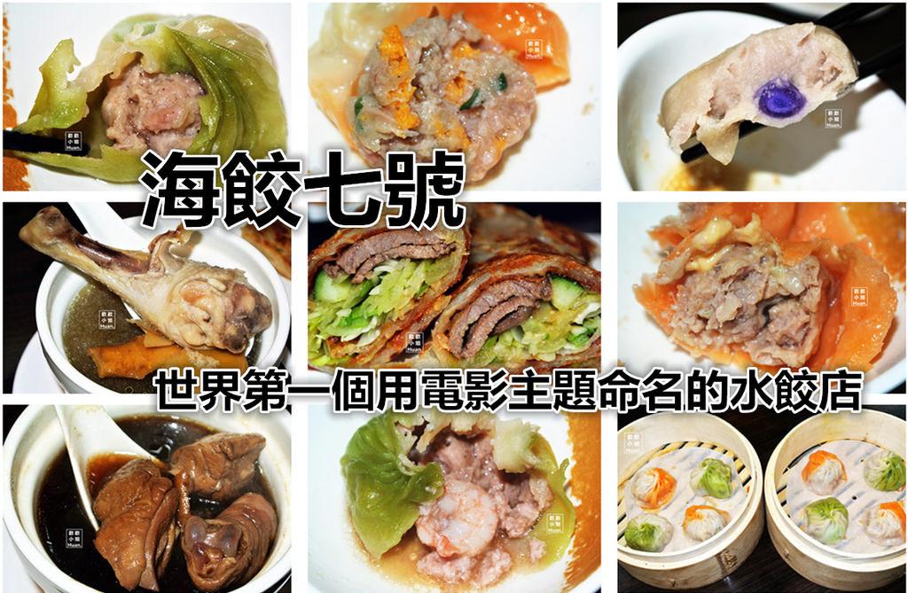 捷運南京復興站美食 | 海餃七號 世界第一個用電影主題命名的水餃店