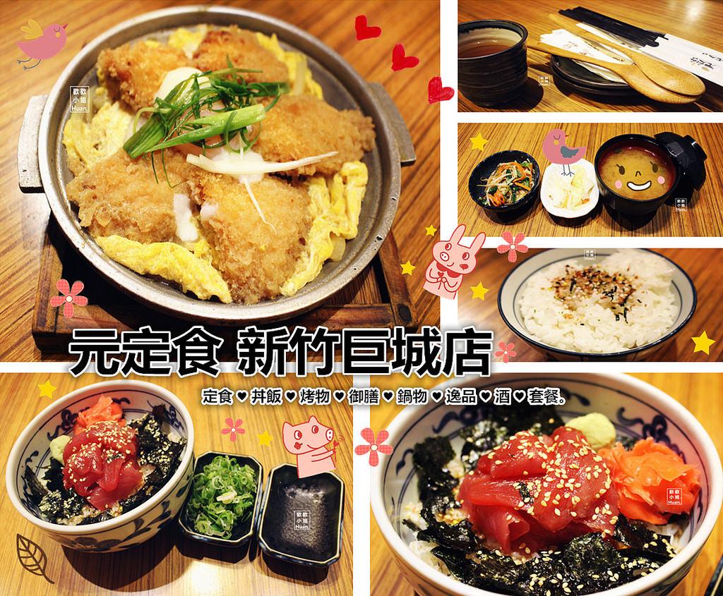 新竹東區美食 | 元定食 日本料理 定食丼飯 聚餐聚會推薦