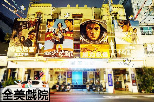 台南中西景點 | 全美戲院 第一全成戲院 手畫電影廣告看版 顏振發師傅 電影故事館