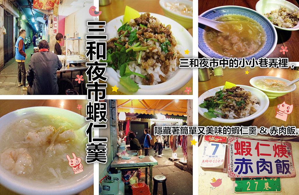 捷運台北橋站美食   三和夜市 蝦仁羹 赤肉羹 三重老店