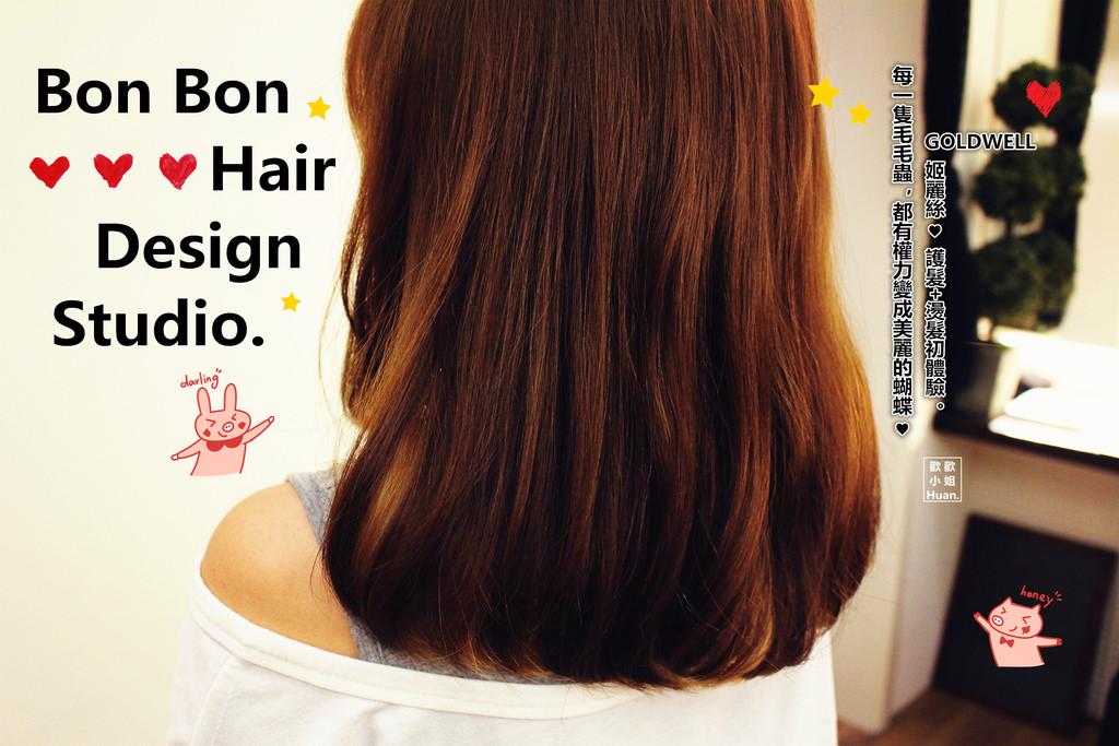 捷運中山站美髮 Bon Bon Hair 自然微捲 內用疊疊樂餐點享八折 中山區燙髮
