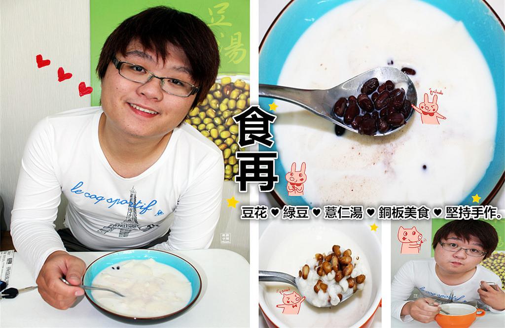 台中西區美食 | 食再 豆花 綠豆 薏仁湯 銅板美食 堅持手作 古早味美食