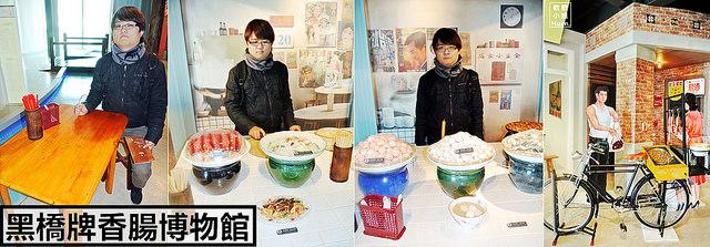 台南南區景點   黑橋牌香腸博物館 工廠參觀 伴手禮 免費參觀 香腸文化